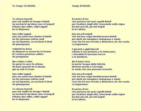Tango greco - testi e traduzione italiano